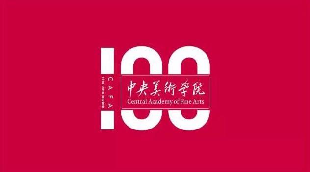中国美术学院建校90周年logo以数字1928-2018为主体.图片
